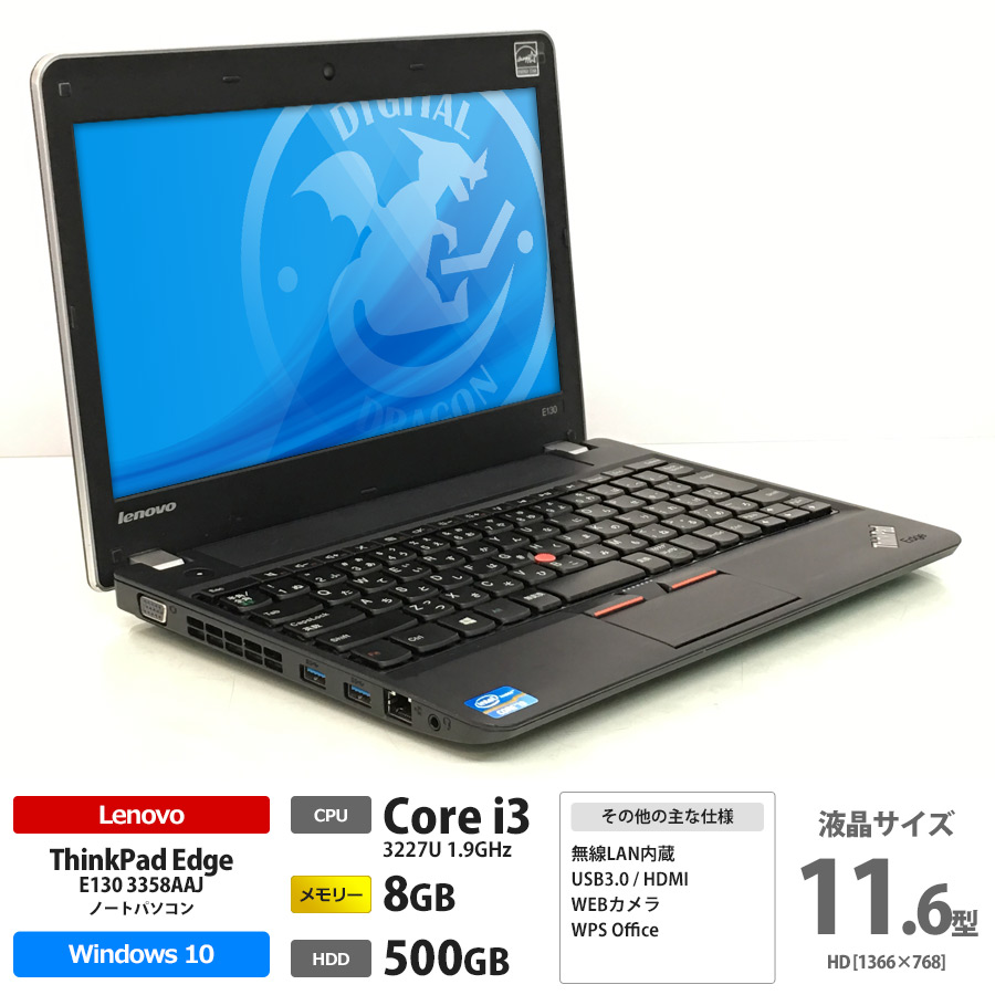Lenovo ThinkPad Edge E130 3358AAJ / Core i3 3227U 1.9GHz / メモリー8GB HDD500GB / Windows10 Home 64bit / 11.6型HD液晶 / WEBカメラ 無線LAN内蔵