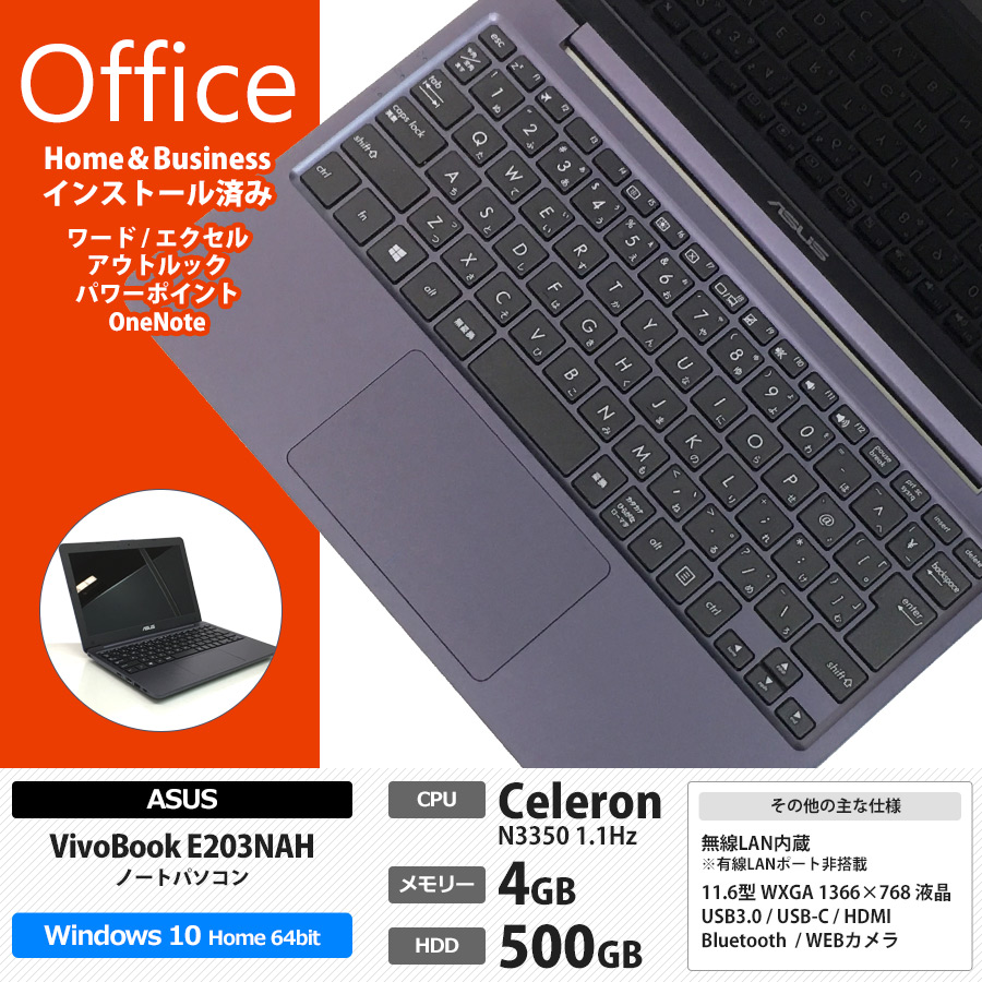 ASUS 【美品 外箱付 1ヶ月保証品】 軽量コンパクトノート VivoBook E203NAH Celeron N3350 1.6GHz / メモリー4GB HDD500GB / Windows10 Home 64bit / 11.6型液晶 WXGA / 無線LAN内蔵 WEBカメラ HDMI Bluetooth / Microsoft Office Home&Business2016 [商品管理No:4714]