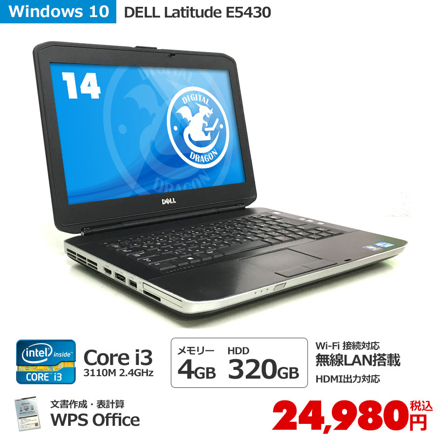 DELL Latitude E5430 Core i3 3110M 2.4GHz / メモリー4GB HDD320GB /  Windows10 Home 64bit / DVDマルチ 14型液晶 無線LAN内蔵