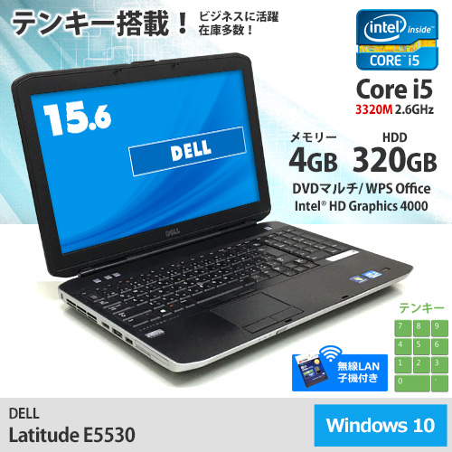 DELL Latitude E5530 Corei5 3320M 2.6GHz[最大3.3GHz] (メモリー4GB、HDD320GB、DVDマルチ、Windows10 Home 64bit、テンキー付)無線LAN子機付