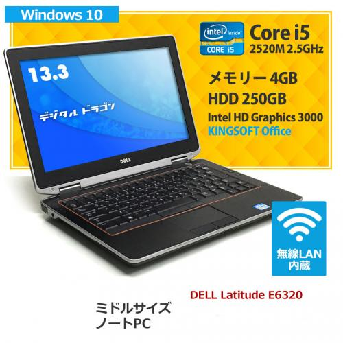 DELL 【難有り特価】Latitude E6320 Corei5-2520M 2.5GHz(メモリー4GB、HDD250GB、Windows10 Home 64bit、無線LAN内蔵)r-1