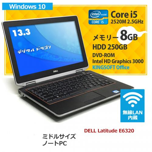 DELL 【難有り特価】Latitude E6320 Corei5-2520M 2.5GHz(メモリー8GB、HDD250GB、Windows10 Home 64bit、DVD-ROM、無線LAN内蔵)r-4