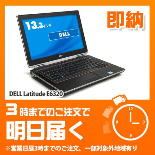 DELL 【即納】Latitude E6320 Corei5 2520M 2.5GHz(メモリー4GB、新品SSD120GB、Windows10 Home 64bit、DVD-ROM、無線LAN内蔵)[72470]