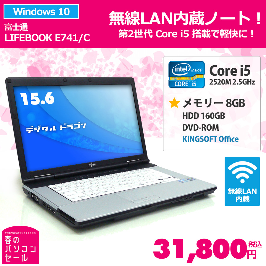 富士通 【春のパソコンセール】LIFEBOOK E741/C Corei5-2520M 2.5GHz(メモリー8GB、HDD160GB、Windows10 Home 64bit、DVD-ROM、無線LAN内蔵)