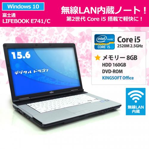 富士通 【訳あり特価】LIFEBOOK E741/C Corei5-2520M 2.5GHz(メモリー8GB、HDD160GB、Windows10 Home 64bit、DVD-ROM、無線LAN内蔵)r+Microsoft Office Personal Premium