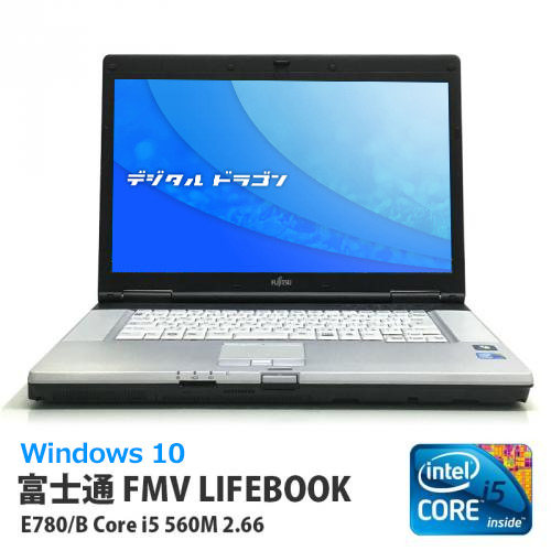 富士通 【美品】富士通 LIFEBOOK E780/B Corei5 560M 2.66GHz (メモリー4GB、HDD250GB、Windows10 Home 64bit .DVDマルチ)