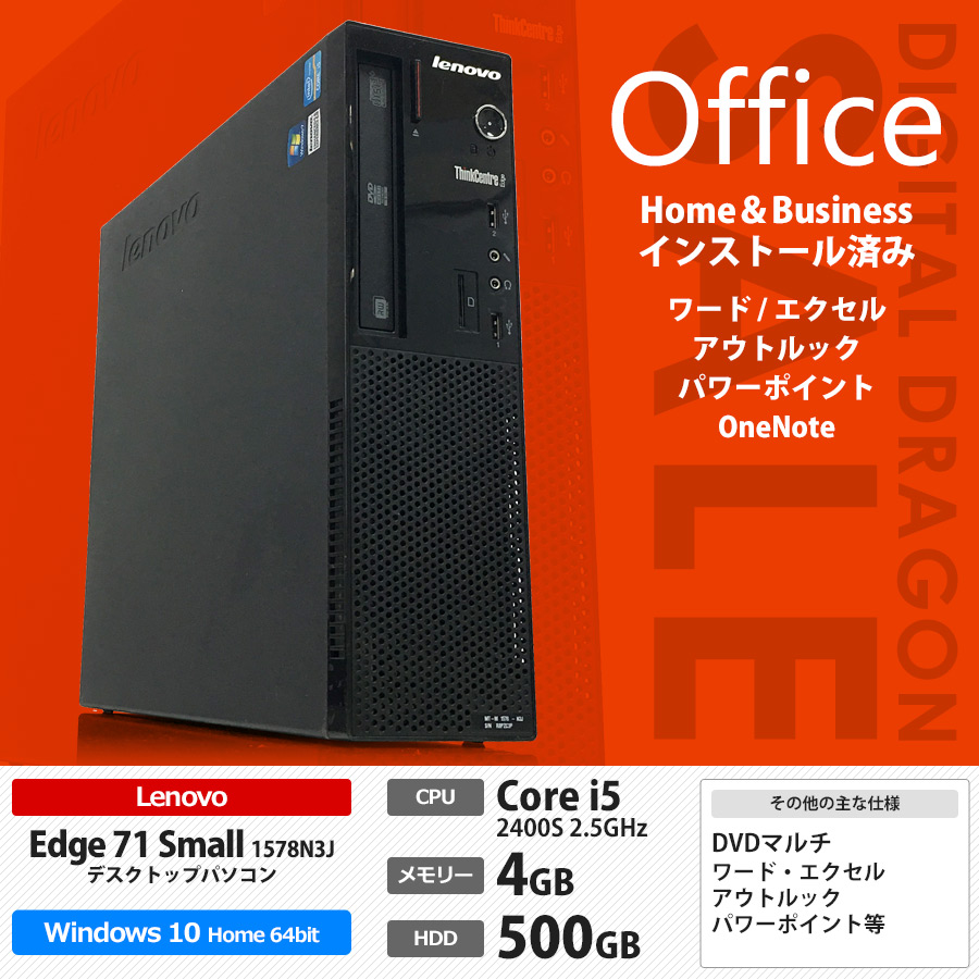 Lenovo 【Officeセットがお得!】Edge 71 Small 1578N3J / Core i5 2400S 2.5GHz / メモリー4GB HDD500GB / Windows 10 Home 64bit / DVDマルチ / Microsoft Office Home&Business Premium インストール済み ※キーボード・マウス別売
