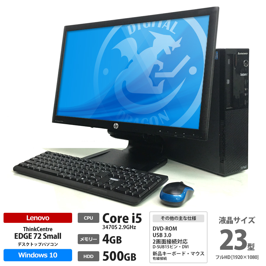 Lenovo EDGE 72 Small / Corei5 3470S 2.9GHz / メモリー4GB HDD500GB / Windows10 Home 64bit / DVD-ROM / 23型液晶 フルHD[1920×1080]
