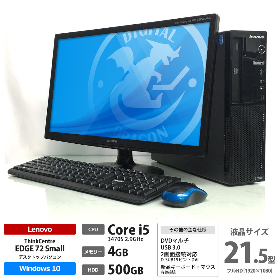 Lenovo EDGE 72 Small / Corei5 3470S 2.9GHz / メモリー4GB HDD500GB / Windows10 Home 64bit / DVDマルチ / 21.5型液晶 フルHD[1920×1080] [管理コード:9438]