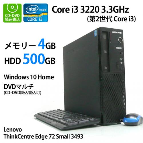 IBM(Lenovo) ThinkCentre Edge 72 Small 3493 Core i3 3220 3.3GHz (メモリー 4GB、HDD500GB、Windows10 Home 64bit、DVDマルチ)