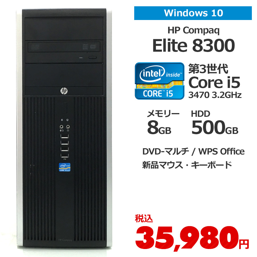HP Compaq Elite 8300 Corei5 3470 3.2GHz[最大3.6GHz] / Windows 10 Home 64bit / メモリー8GB HDD500GB DVDマルチ
