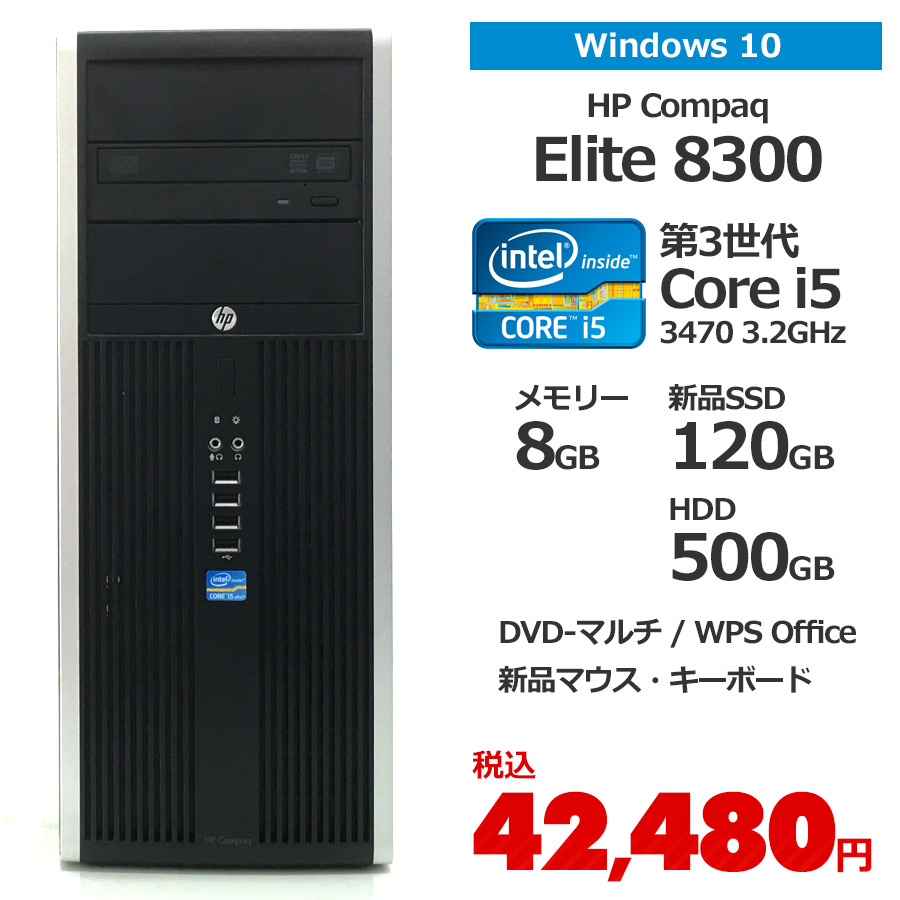 HP Compaq Elite 8300 Corei5 3470 3.2GHz[最大3.6GHz] / Windows 10 Home 64bit / メモリー8GB 新品SSD120GB+HDD500GB DVDマルチ