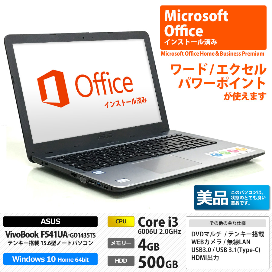 ASUS 【美品 1ヶ月保証】 VivoBook X541UA - GO1435TS 第6世代Corei3 6006U 2.0GHz / メモリー4GB HDD500GB / DVDマルチ / Windows10 Home 64bit / WEBカメラ 無線LAN Bluetooth テンキー / Microsoft Office Home&Business Premium インストール済み[1746]