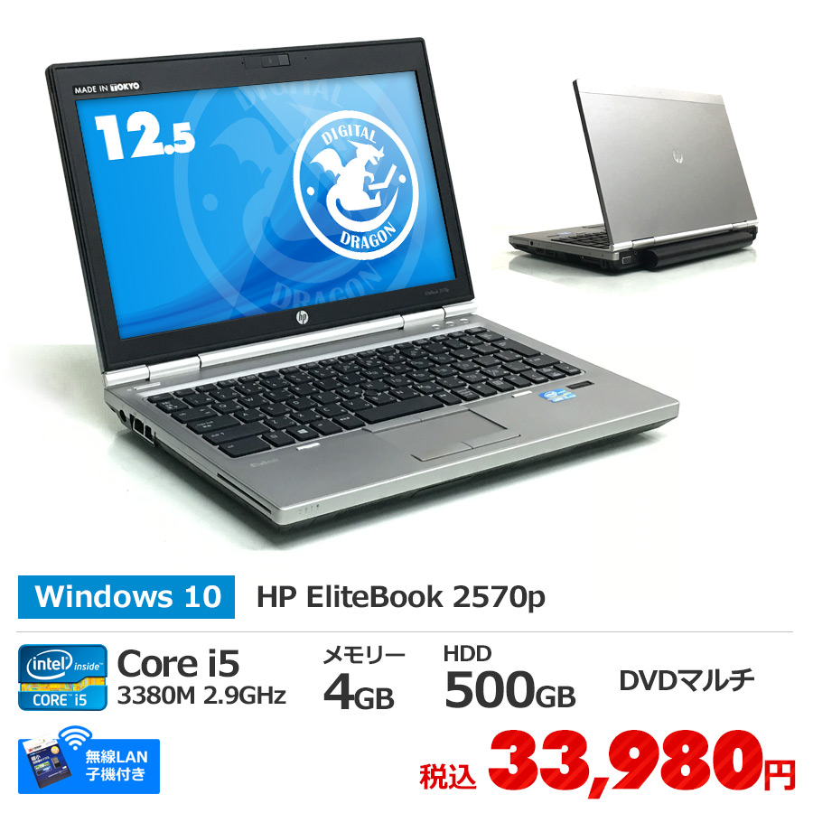 HP 【1台限り】Elitebook 2570p Core i5 3380M 2.9GHz / メモリー4GB HDD500GB Windows10 Home 64bit 無線LAN子機付 12.5型[1366×768]