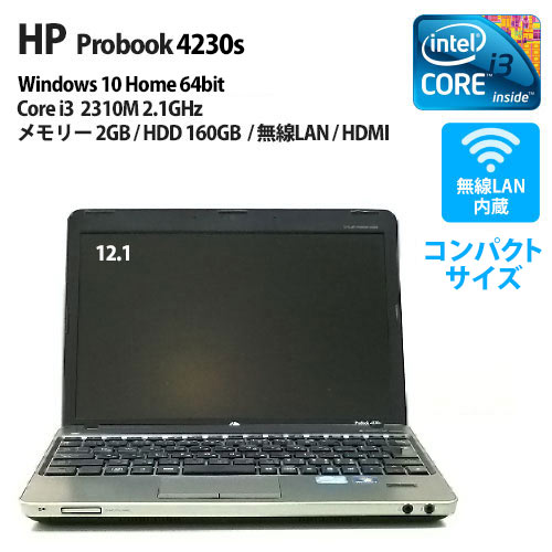 【限定2台・セール品】Probook 4230s Core i3 2310M 2.1GHz (メモリー2GB、HDD160GB、Windows10 Home 64bit、無線LAN内蔵)