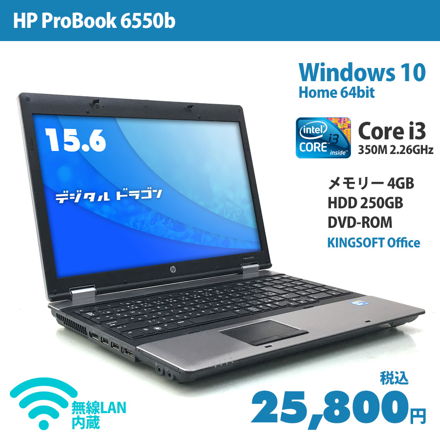 ProBook 6550b Core i3 350M 2.26GHz (メモリー4GB、HDD250GB、DVD-ROM、Windows10 Home 64bit、テンキー搭載、無線LAN内蔵)