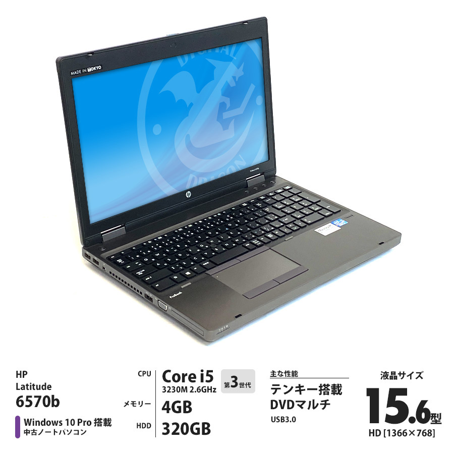 HP 【即納】ProBook 6570b Corei5 3230M 2.6GHz / メモリー4GB HDD320GB / Windows10 Pro 64bit / DVDマルチ 15.6型HD液晶 テンキー ※WPS Office無し [管理コード:X-0396]