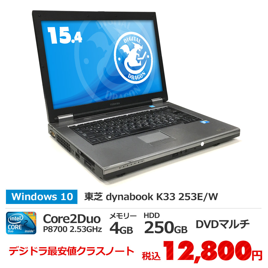 東芝 dynabook K33 253E/W Core 2 Duo P8700 2.53GHz / メモリー4GB HDD160GB Windows10 Home 64bit DVDマルチ 15.4型ワイド液晶