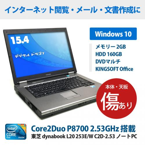 dynabook L20 C2D-2.53GHz (2GB、160GB、Windows10 Home 64bit、マルチ、15.4型ワイド)