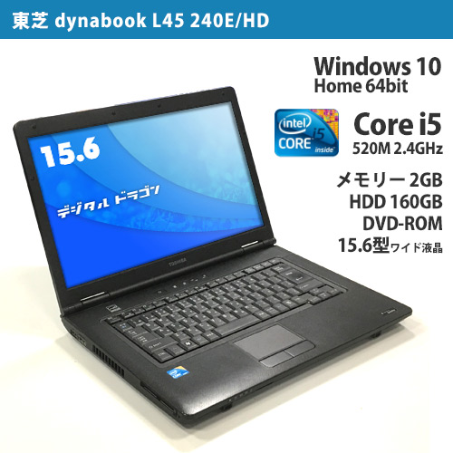 東芝 dynabook L45 240E/HD Core i5 520M 2.4GHz (メモリー2GB、HDD160GB、Windows10 Home 64bit、DVD-ROM、15.6型ディスプレイ)USB無線LAN子機付