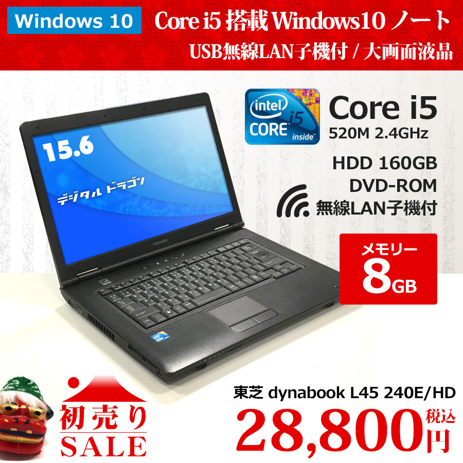 東芝 【初売りセール】dynabook Satellite L45 240E/HD Corei5-520M 2.40GHz(メモリー8GB、HDD160GB、DVD-ROM、Windows10 Home 64bit、USB無線LAN子機付、15.6型ワイド液晶)