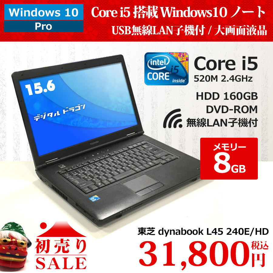 東芝 【初売りセール】dynabook Satellite L45 240E/HD Corei5-520M 2.40GHz(メモリー8GB、HDD160GB、DVD-ROM、Windows10 Pro 64bit、USB無線LAN子機付、15.6型ワイド液晶)