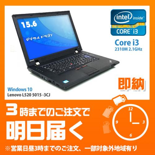IBM(Lenovo) 【即納】ThinkPad L520 5015-3CJ Corei3-2310M 2.1GHz(メモリー4GB、HDD250GB、Windows10 Home 64bit、DVDマルチ) 無線LAN子機セット