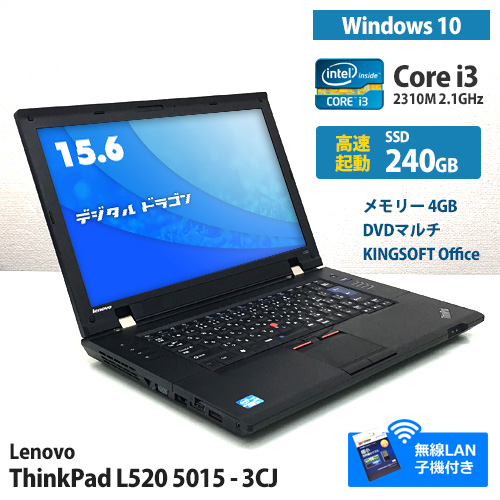IBM(Lenovo) ThinkPad L520 5015-3CJ Corei3-2310M 2.1GHz(メモリー4GB、新品SSD240GB、Windows10 Home 64bit、DVDマルチ) 無線LAN子機セット