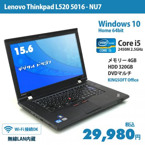 IBM(Lenovo) ThinkPad L520 5016-NU7 Corei5 2450M 2.5GHz(メモリー4GB、HDD320GB、Windows10 Home 64bit、DVDマルチ、無線LAN内蔵)