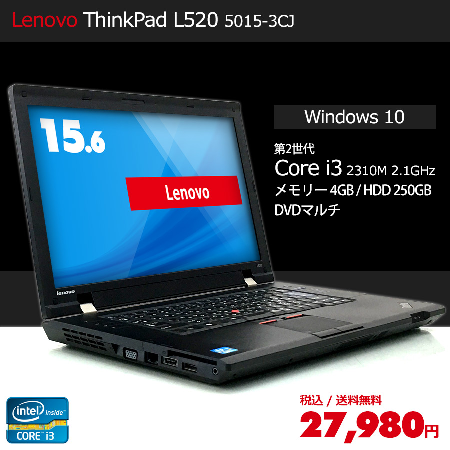 Lenovo ThinkPad L520 5015-3CJ Corei3-2310M 2.1GHz(メモリー4GB、HDD250GB、Windows10 Home 64bit、DVDマルチ) ※WPS Office 無し バリュー価格r