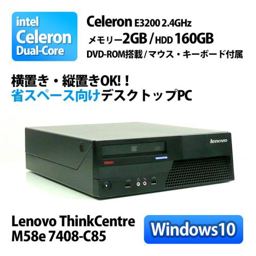 Think Centre M58e 7408-C85 Celeron Dual-Core-2.4GHz (2GB、160GB、DVD-ROM、Win10 H 64bit)