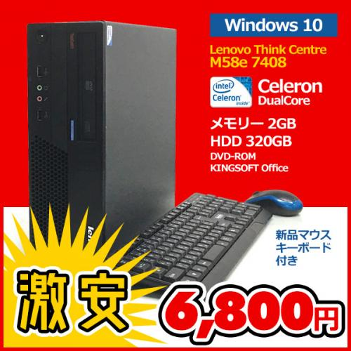 IBM(Lenovo) 【セール】Think Centre M58e 7408 Celeron Dual Core E3200 2.4GHz (メモリー2GB、HDD320GB、DVD-ROM、Windows10 Home 64bit)