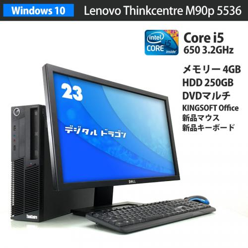 IBM(Lenovo) ThinkCentre M90p 5536 PR9 Core i5 650 3.2GHz(メモリー4GB、HDD250GB、DVDマルチ、Windows10 Home 64bit)+23型ワイド液晶ディスプレイセット
