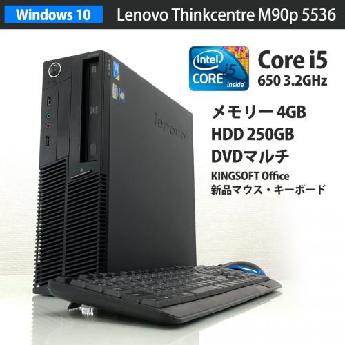 IBM(Lenovo) ThinkCentre M90p 5536 PR9 Core i5 650 3.2GHz(メモリー4GB、HDD250GB、DVDマルチ、Windows10 Home 64bit)