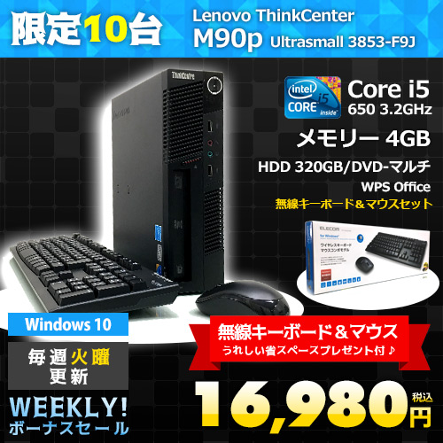 IBM(Lenovo) 【WEEKLYボーナスセール】限定10台 M90p Ultra Small 3853-F9J Core i5-650 3.20GHz(メモリー4GB、HDD320GB、DVDマルチ、Windows10 Home 64bit)無線マウス・キーボードセットTK-FDM063BK