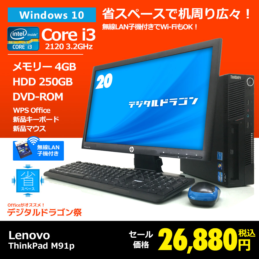Lenovo 【デジドラ祭セール】ThinkCentre M91p Eco Ultra Small 7516RC5 Core i3-2120 3.3GHz(メモリー4GB、HDD250GB、DVD-ROM、Windows10 Home 64bit、無線LAN子機付き)+20型液晶セット