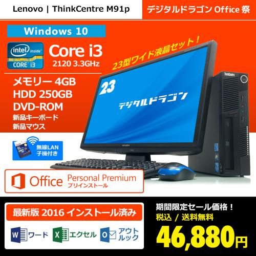 IBM(Lenovo) 【デジドラOffice祭セール】ThinkCentre M91p Eco Ultra Small 7516RC5 Core i3-2120 3.3GHz(メモリー4GB、HDD250GB、DVD-ROM、Windows10 Home 64bit、無線LAN子機付き)+23型ワイド液晶セット、Microsoft Office Personal Premium