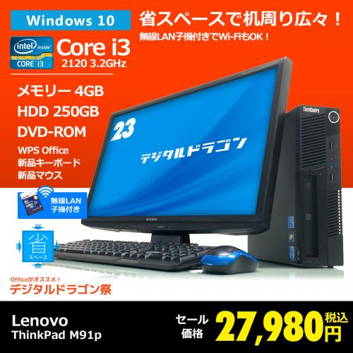IBM(Lenovo) 【デジドラ祭セール】ThinkCentre M91p Eco Ultra Small 7516RC5 Core i3-2120 3.3GHz(メモリー4GB、HDD250GB、DVD-ROM、Windows10 Home 64bit、無線LAN子機付き)+23型ワイド液晶セット