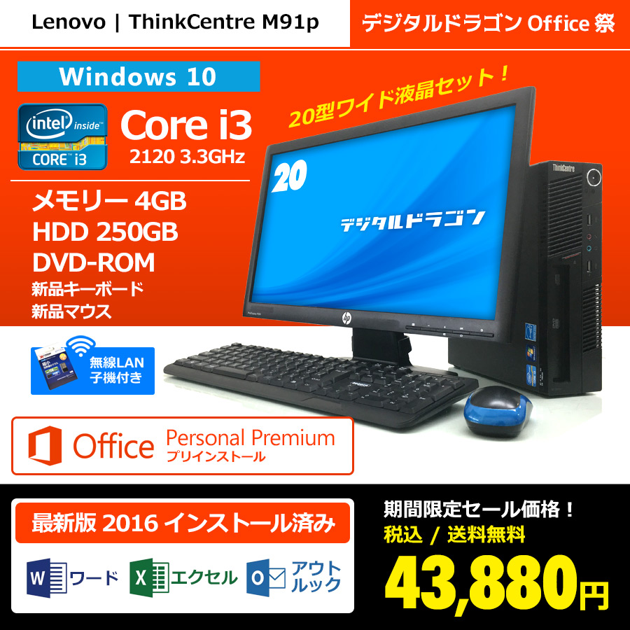 Lenovo 【デジドラOffice祭セール】ThinkCentre M91p Eco Ultra Small 7516RC5 Core i3-2120 3.3GHz(メモリー4GB、HDD250GB、DVD-ROM、Windows10 Home 64bit、無線LAN子機付き)+20型液晶、Microsoft Office Personal Premium
