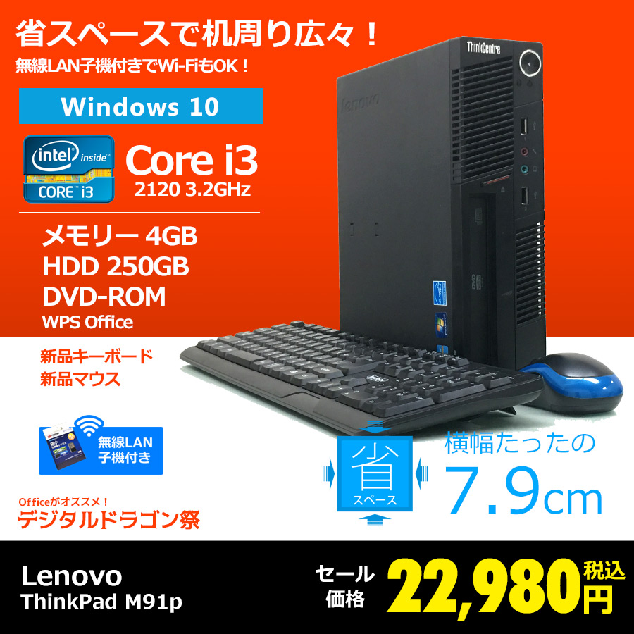 IBM(Lenovo) 【デジドラ祭セール】ThinkCentre M91p Eco Ultra Small 7516RC5 Core i3-2120 3.3GHz(メモリー4GB、HDD250GB、DVD-ROM、Windows10 Home 64bit、無線LAN子機付き)