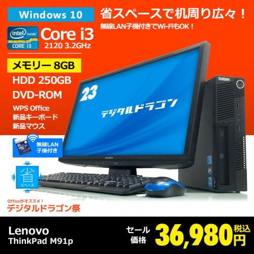 IBM(Lenovo) 【デジドラ祭セール】ThinkCentre M91p Eco Ultra Small 7516RC5 Core i3-2120 3.3GHz(メモリー8GB、HDD250GB、DVD-ROM、Windows10 Home 64bit、無線LAN子機付き)+23型ワイド液晶セット