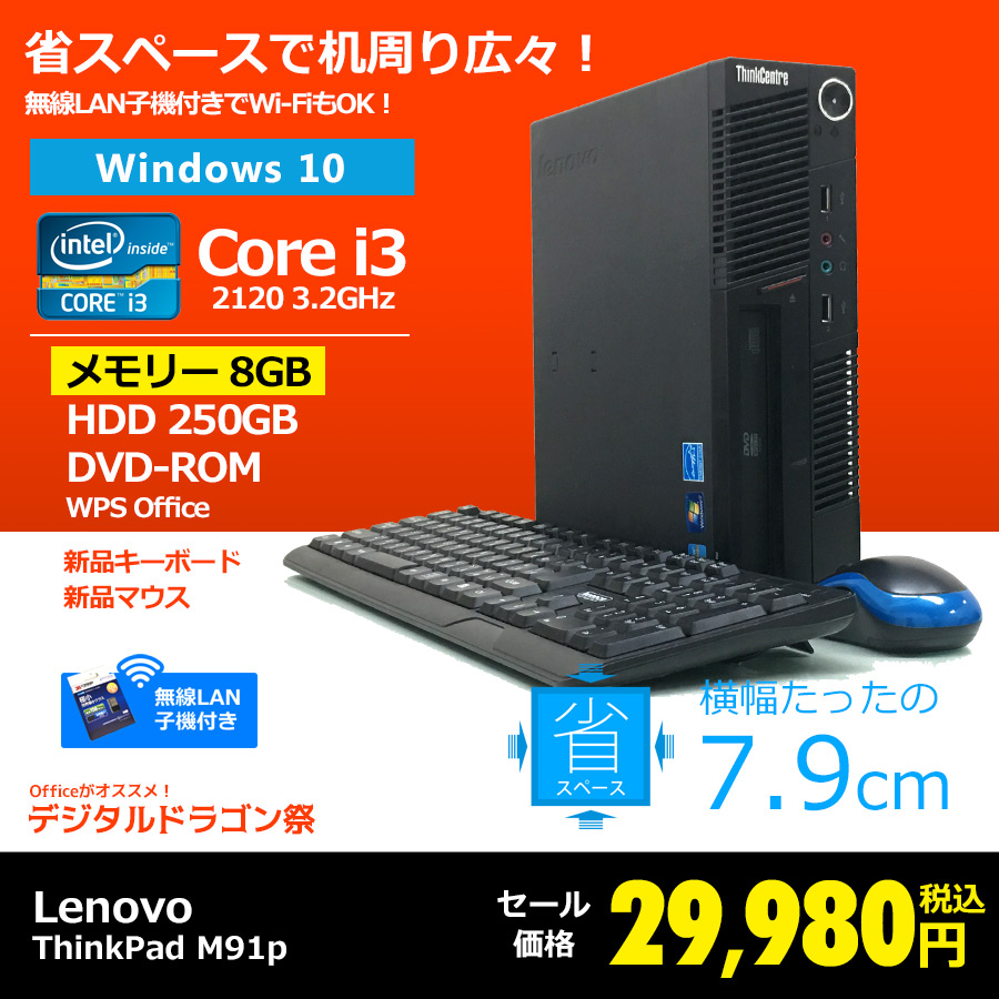 IBM(Lenovo) 【デジドラ祭セール】ThinkCentre M91p Eco Ultra Small 7516RC5 Core i3-2120 3.3GHz(メモリー8GB、HDD250GB、DVD-ROM、Windows10 Home 64bit、無線LAN子機付き)