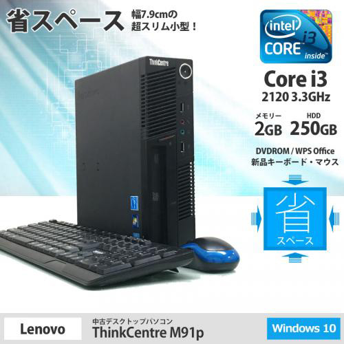 Lenovo ThinkCentre M91p Core i3 2120 3.3GHz (メモリー 2GB、HDD250GB、Windows10 Home 64bit、DVD-ROM)