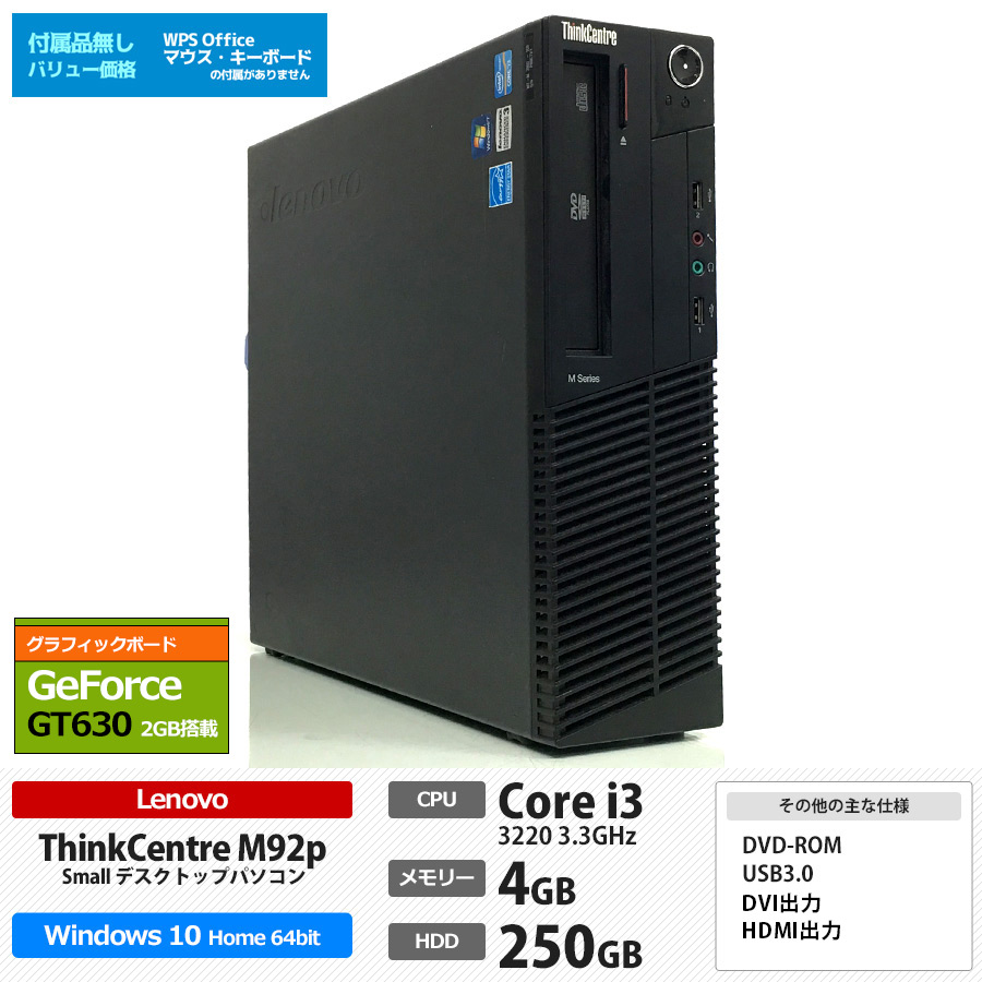 Lenovo ThinkCentre M92p Small / Core i3 3220 3.3GHz / GT630搭載 / メモリー4GB HDD250GB / Windows10 Home 64bit / DVD-ROM / HDMI ※WPS Office キーボード・マウスの付属がありません。