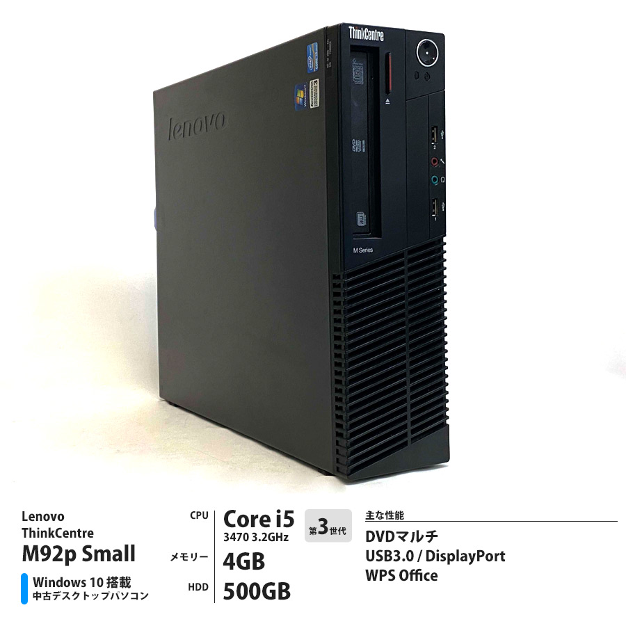 Lenovo ThinkCentre M92p Small / Corei5 3470 3.2GHz / メモリー4GB HDD500GB / Windows10 Home 64bit / DVDマルチ ※キーボード・マウス別売 [管理コード:0725]