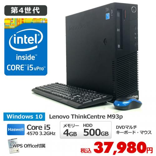IBM(Lenovo) ThinkCentre M93p SFF / Core i5 4570 3.2GHz / メモリー4GB HDD500GB DVDマルチ / Windows10 Home 64bit