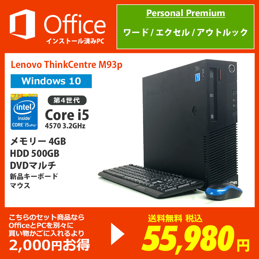IBM(Lenovo) 【Officeセットがお得!】ThinkCentre M93p SFF / Core i5 4570 3.2GHz / メモリー4GB HDD500GB DVDマルチ / Windows10 Home 64bit / Microsoft Office Personal Premium インストール済み