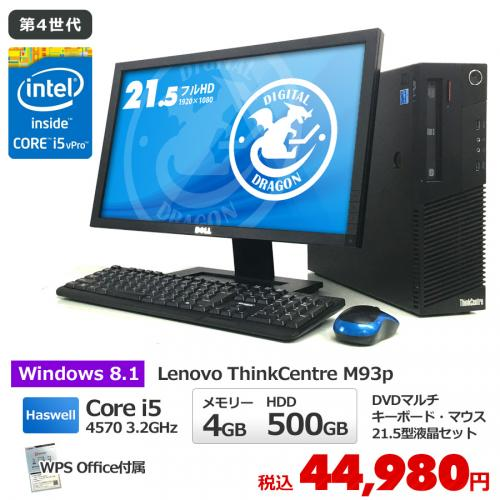 IBM(Lenovo) ThinkCentre M93p SFF / Core i5 4570 3.2GHz / メモリー4GB HDD500GB DVDマルチ / Windows8.1 Pro 64bit (Windows8 純正) / 21.5型液晶ディスプレイセット
