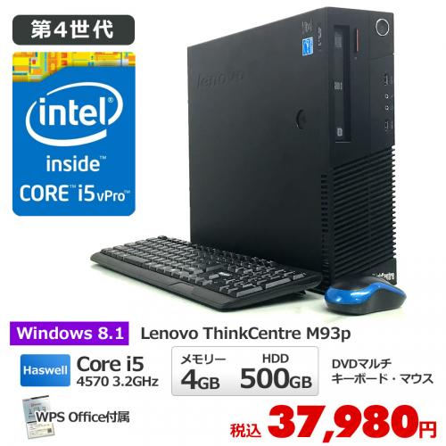 IBM(Lenovo) ThinkCentre M93p SFF / Core i5 4570 3.2GHz / メモリー4GB HDD500GB DVDマルチ / Windows8.1 Pro 64bit(Windows8 純正)