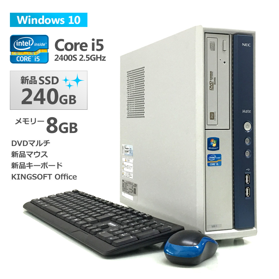 NEC Mate MK25M/B-C Corei5-2400S 2.5GHz(メモリー8GB、新品SSD240GB、Windows10 Home 64bit、DVDマルチ)